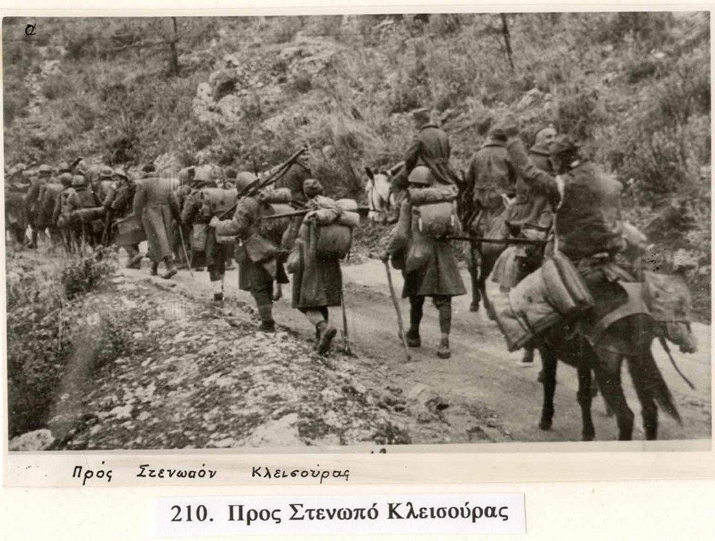 Kleisoura Passo